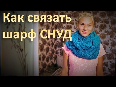 Хомут шарф как вязать для ребенка