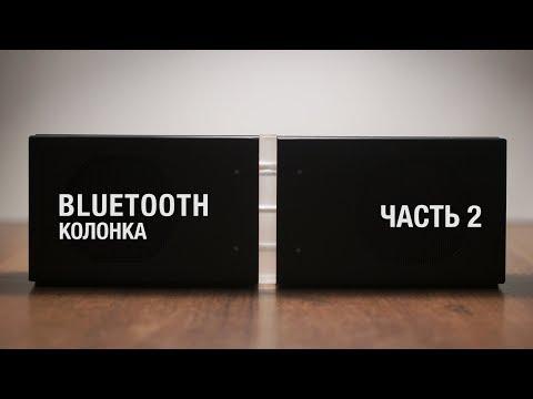 Портативная Bluetooth колонка своими руками #2