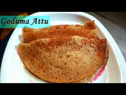 Goduma attu  | Indian Recipes | Dosa Recipes |  Sujatha Kuraguntla