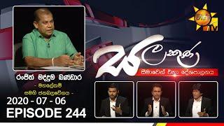Hiru TV Salakuna | Ranjith Madduma Bandara | EP 244 | 2020-07-06