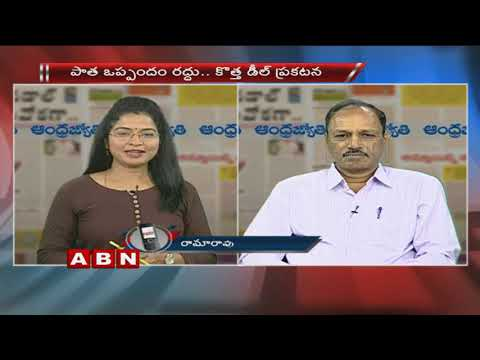 Discussion with Political Analyst Lakshmi Narayana Over Rafale Deal Controversy | Public Point