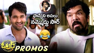 Voter Movie Release Promos | Voter Movie Release Trailer | Manchu Vishnu | Posani Krishna Murali