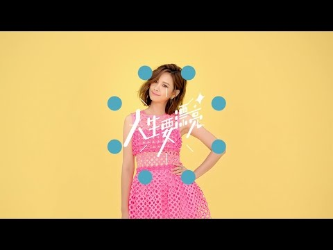 Amber An - Live Beautifully (Official HD MV)