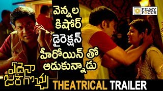 Edaina Jaragocchu Movie Theatrical Trailer || Vennala Kishore, Vijay Raja, Bobby Simha