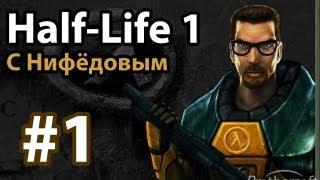 Half Life 1 с Нифёдовым (часть 1) - Каскадный резонанс