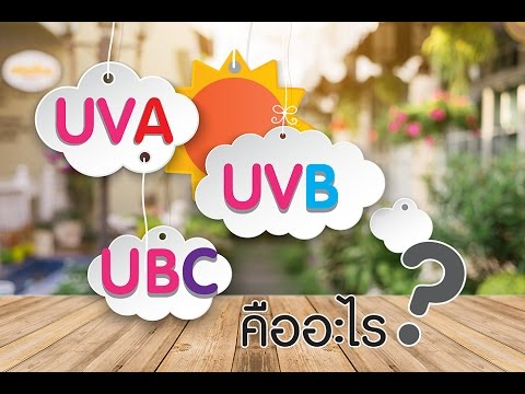 UVA UVB UVC คืออะไร