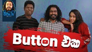 Button එක - Sikamai