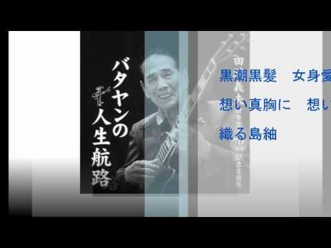 田端義夫「島育ち」