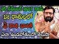download Rasi Phalalu 25th November 2017   Telugu Astrology   Online Horoscope   Free Predictions   Jathakam