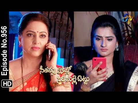 Seethamma Vakitlo Sirimalle Chettu | 25th September 2018 | Full Episode No 956 | ETV Telugu