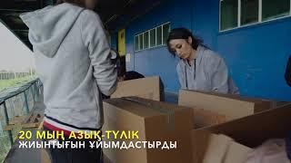 Благотворительный фонд «Халык» сформировал 20 тысяч продуктовых наборов для малообеспеченных семей