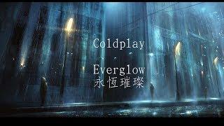 Coldplay-everglow永恆璀燦 中文字幕