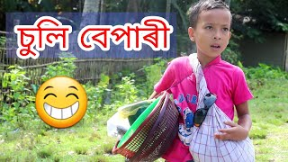 Telsura comedy video, assamese funny video,voice assam,suli bepari