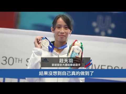 跆拳道一銀一銅 雙「莊」首次世大運創佳績