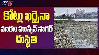 కోట్లు ఖర్చైనా మారని హుస్సేన్ సాగర్ దుస్థితి..! | Special Report