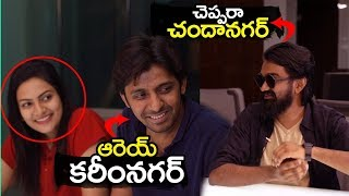 Rahul Ramakrishna and Priyadarshi FUNNY Conversation at Mithai Movie Interview | Filmylooks