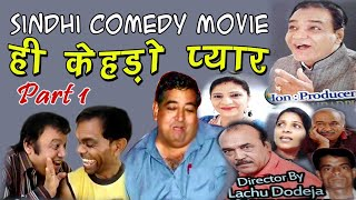 Hee Kehdo Pyar | Full Comedy Sindhi Movie Part 1 | Ahmedabad Ji Mashoor Sindhi Comedy Film