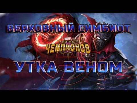 Верховный Симбиот и Утка Веном Кто они? Марвел Битва Чемпионов