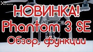 DJI Phantom 3 se Цена