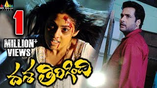 Dasa Tirigindi   Telugu Latest Full Movies   Sada, Sivaji   Sri Balaji Video