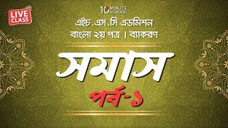 বাংলা ব্যাকরণ - সমাস (পর্ব-1) [HSC   Admission]