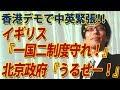 香港デモ巡り中英緊張!英国「一国二制度守れ!」、中国「うるせー!」 竹田恒泰チャンネル2