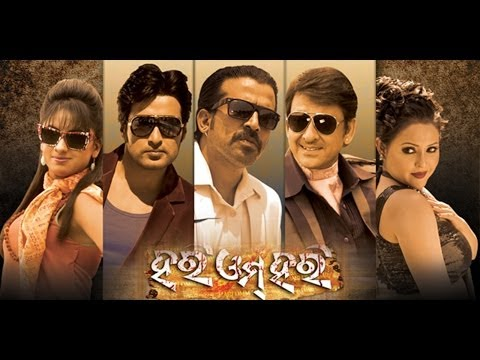 Hari Om Hari | Full Odia Movie In 15 Min | Sidhant, Akash, Samaresh, Riya, Megha video
