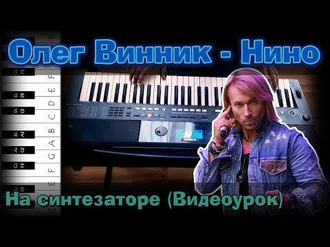 Олег Винник - Нино (Как играть на синтезаторе? Видеоурок + Cover)