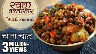 Chana Chaat Recipe In Hindi - चना चाट   Delicious Chaat Recipe   Swaad Anusaar With Seema