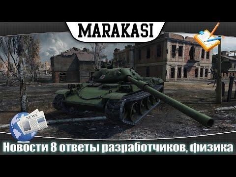 World Of Tanks новости 8 ответы разработчиков, все о физике