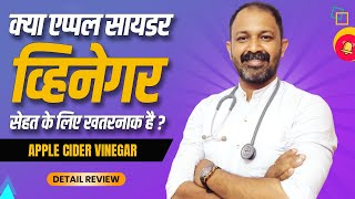 Apple cider vinegar : usage, benefits and side-effects | Detail review in hindi by dr.mayur sankhe