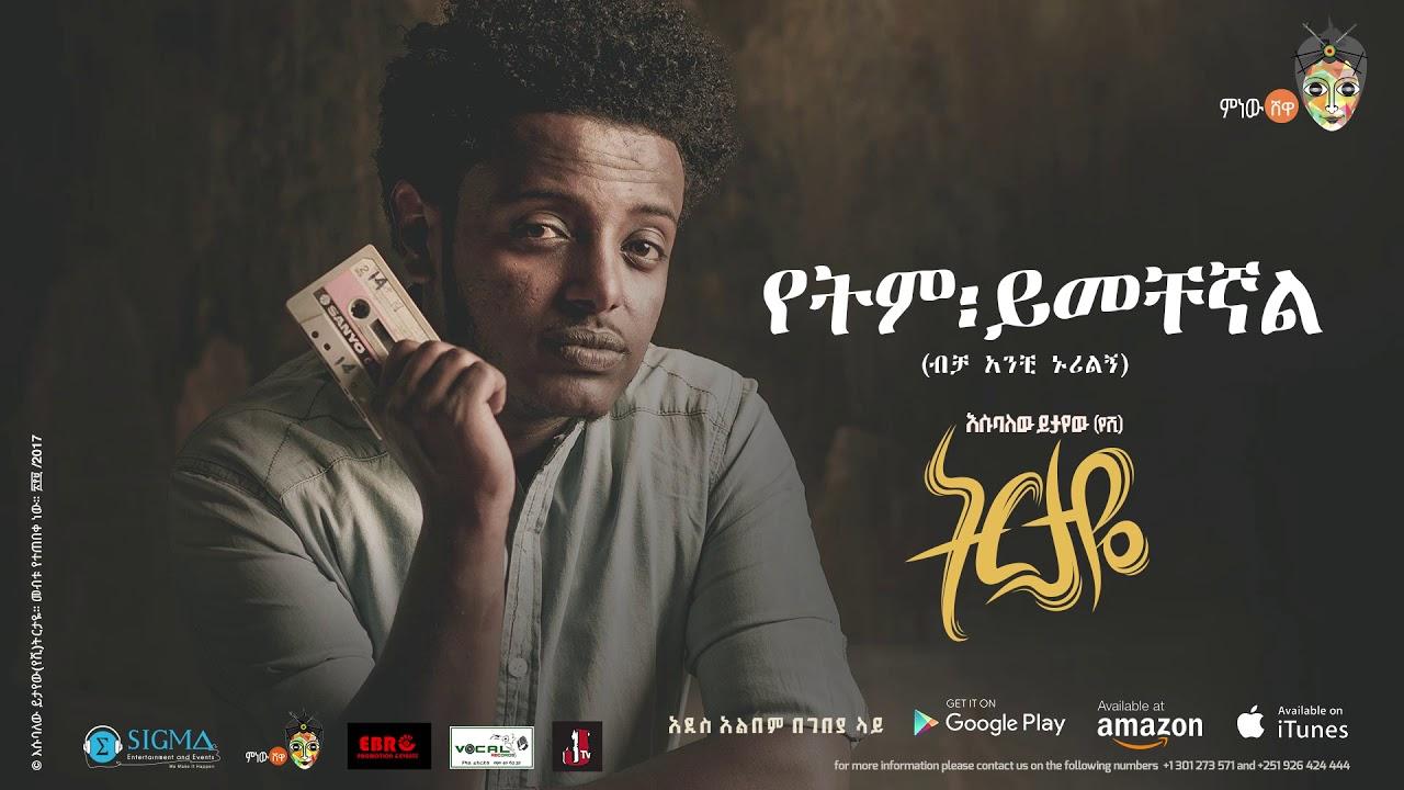 New Ethiopian Music 2017 Esubalew Yetayew -  Yetem Yemchegnal