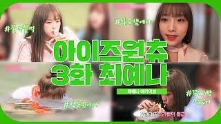 아이즈원츄 최예나 3화 컷(IZ*ONECHU Choi Yena Episode 3 CUT)