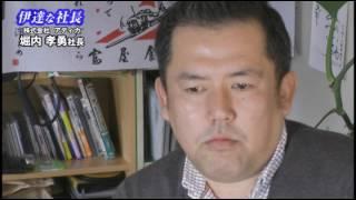 伊達な社長 株式会社 アディカ 堀内孝勇