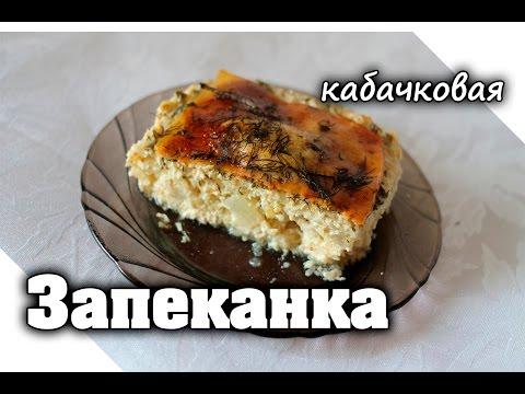 Кабачковая запеканка с курицей в духовке | Самодельная Еда