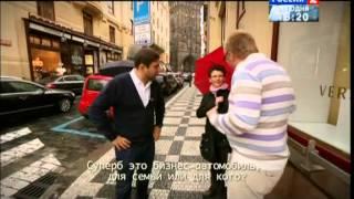 Большой тест-драйв со Стиллавиным. Прага