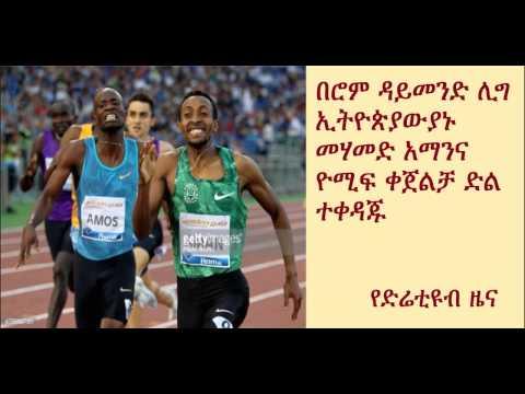 DireTube News - Diamond League 2015 - Rome - Men's 800m Mohammed Aman Wins