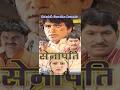 Sainapati || सेनापति || Uttar Kumar, Kavita Joshi || Hindi Full Movies