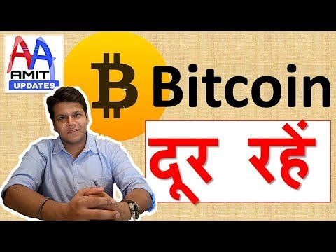 bitcoin mining | दूर  रहें bitcoin से | bitcoin explained | bitcoin in Hindi | by Amit Updates