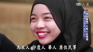 【經典.TV】20181104 - 大馬心台灣情