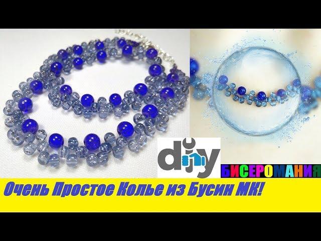 Колье из Бусин Своими Руками! Ожерелье из Бусин Мастер Класс для Начинающих/ Necklace from Busin!