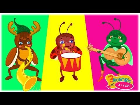 ПАВУЧОК - веселі дитячі пісні - З любов'ю до дітей