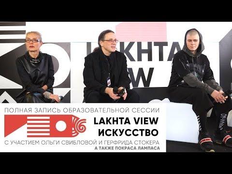 LAKHTA VIEW: Искусство  с участием Ольги Свибловой и Герфреда Стокера (полная запись сессии #4)