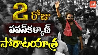 Pawan Kalyan Porata Yatra Day 2 Updates in Srikakulam | Janasena Bus Yatra
