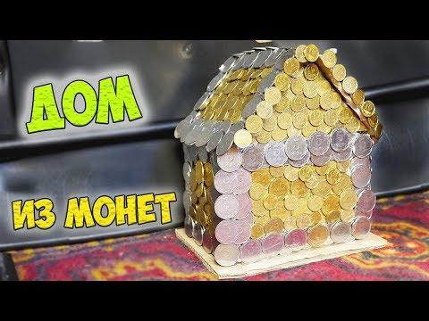 ПОСТРОИЛ ДОМИК ИЗ МОНЕТОК - DIY