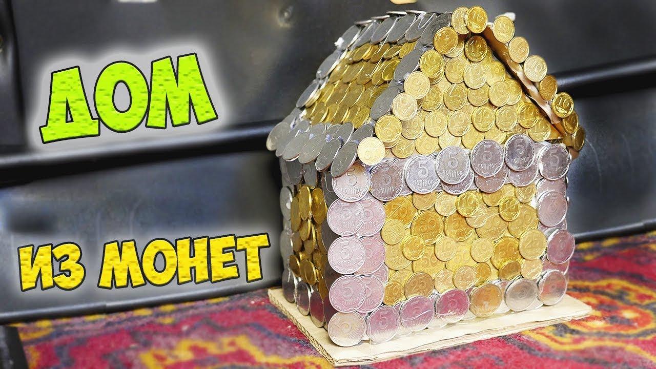 Как сделать домик из денег своими руками видео