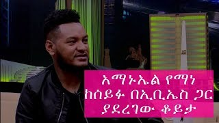 Seifu on EBS - Amanuel Yemane on EBS
