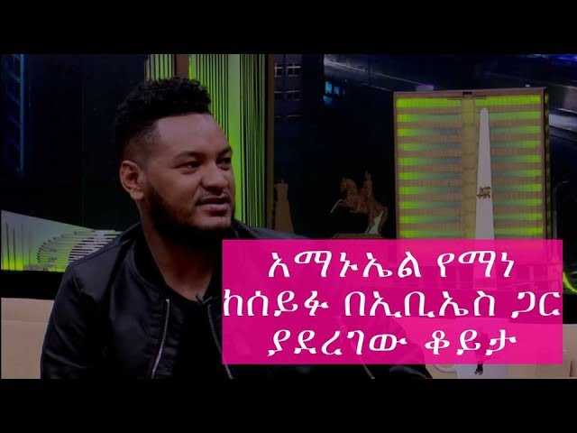 Seifu on EBS - Interview with Singer Amanuel Yemane