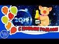 НОВЫЙ ГОД 2019 год Свиньи С НОВЫМ ГОДОМ 20 Новогодних Переходов для ProShow Producer скачать mp3