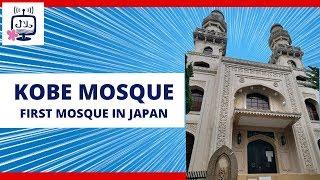 Kobe Muslim Mosque : The First Mosque in Japan (Very Beautiful) مسجد كوبه – أول مسجد في اليابان